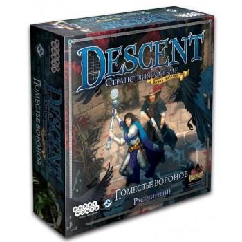 Игра настольная Hobby World Descent. Поместье Воронов(расширение) арт.1414