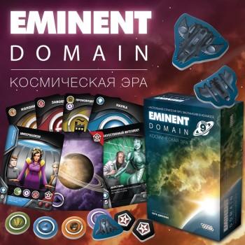 Игра настольная Hobby World Eminent Domain: Космическая Эра арт.1588